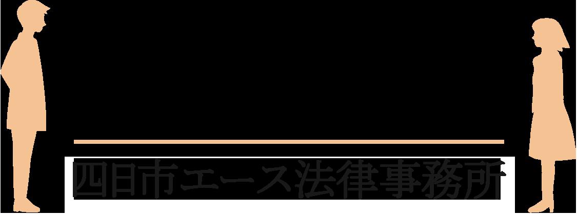 三重県四日市 離婚 相談 四日市エース法律事務所